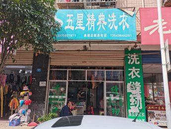 星沙泉塘小区50㎡干洗店转让_搜门面网