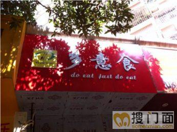 马尾24中附近,多意食餐厅低价转让_搜门面网
