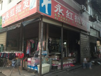 雨花区红星糖酒批发城40㎡超级旺铺门面转让_搜门面网