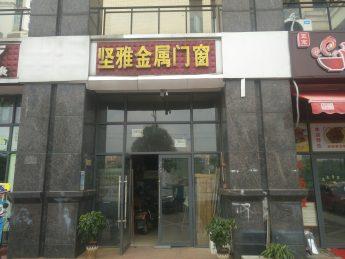 3万空转龙湾国际小区58㎡坚雅金属门窗店_搜门面网