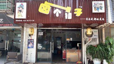 白田小区25㎡卤菜店急转_搜门面网