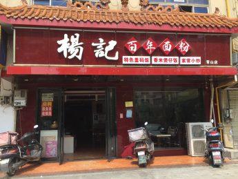 雷锋大道花卉市场旁170㎡超级旺铺餐饮门面低价转让_搜门面网