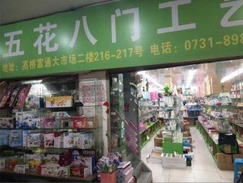 急转高桥大市场86㎡批发门面_搜门面网
