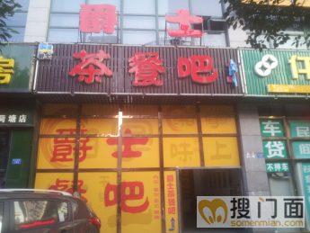 红旗广场临街大型茶餐吧转让!_搜门面网