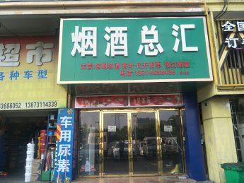 星沙汽配城160㎡黄金旺铺低价急转_搜门面网
