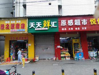 长沙县板仓北路星沙医院正对面28㎡天天鲜汇超市转让_搜门面网