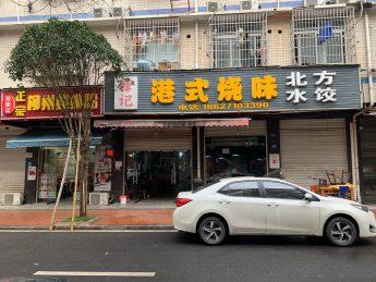 急转泉塘二期98㎡港式烧味店_搜门面网