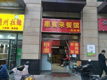 優價急轉天心區黃土嶺路榮悅臺64.5㎡餐飲店_搜門面網