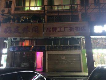 急转湘江世纪城50㎡临街门面_搜门面网