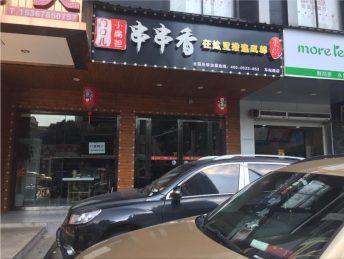 雨花区车站南路150㎡超级旺铺餐饮门面低价转让_搜门面网