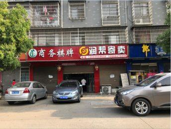 急轉岳麓區黃鶴小區110㎡潤幫寄賣_搜門面網