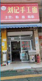 星沙华湘安置小区30㎡餐馆转让_搜门面网