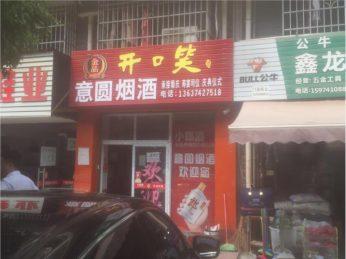 星沙龙塘小区50㎡临街门面转让_搜门面网