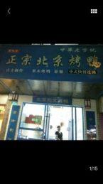 急转雨花区紫金苑80㎡临街北京烤鸭店_搜门面网