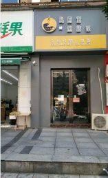 3.5万急转上河国际商业街26㎡奶茶店_搜门面网