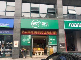 急转望城湖南信息技术学院100㎡水果店(仅此一家)_搜门面网
