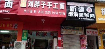 星沙泉塘小區D區42㎡超級旺鋪餐飲門面轉讓_搜門面網