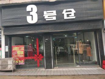 岳麓区银盆岭200㎡服装店急转_搜门面网