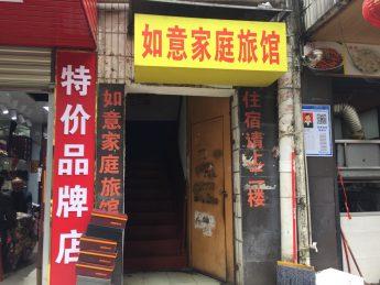 岳麓區汽車西站旁三里垅小區260㎡家庭旅館低價轉讓_搜門面網