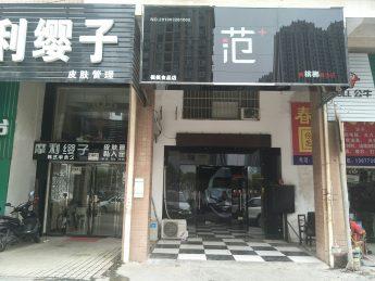 急转岳蔍区观沙岭杜鹃路64㎡空门面_搜门面网