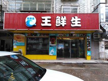 2.8万低价转让岳麓区第一师范东塘安置小区210㎡餐饮店_搜门面网