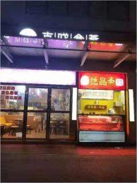 急转岳麓区钰龙天下50㎡奶茶店_搜门面网