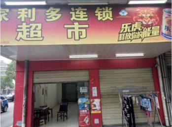 马王堆沁园小区65㎡超市空转_搜门面网
