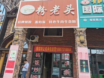 星沙泉塘康桥长郡50㎡餐馆转让_搜门面网