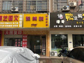 急转星沙松雅小区160㎡美容养护中心_搜门面网
