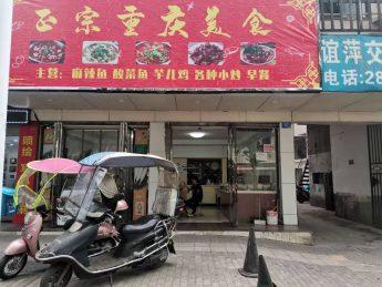 芦淞区人民中路重庆美食盈利转让_搜门面网