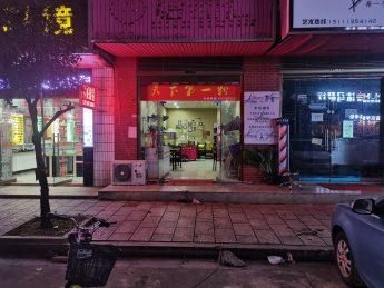 大学商业街盈利中60㎡餐饮粉面店转让_搜门面网