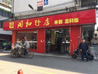 马王堆陶瓷建材城新合D区100㎡旺铺门面低价转让_搜门面网