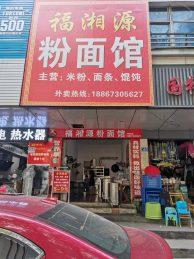 市中心临街餐饮店盈利急转_搜门面网