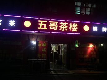 2万急转芙蓉区杨帆小区120㎡旺铺茶楼_搜门面网