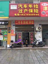 急轉望城玫瑰園湘江重建地40㎡臨街旺鋪_搜門面網