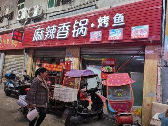 环保科技园90㎡餐饮店转让_搜门面网