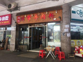 开福区湘江世纪城35㎡超级旺铺餐饮门面转让_搜门面网