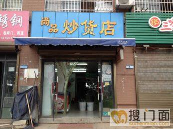 急转75㎡临街旺铺炒货店_搜门面网