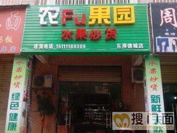 炒货店转让   锦城50㎡水果炒货店   炒货店门面装修图片-在