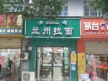 急转天心区友谊路100㎡面馆_搜门面网