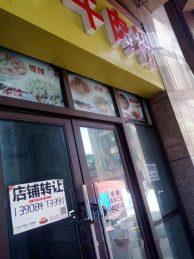 雨花区高升时代广场50㎡餐饮店低价转让_搜门面网