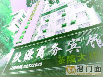 新华东路1300平米玖源商务宾馆整体转让_搜门面网