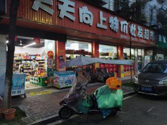 星沙泉塘小区120㎡超市转让_搜门面网