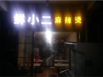 紫薇路28㎡麻辣烫白菜价急转_搜门面网