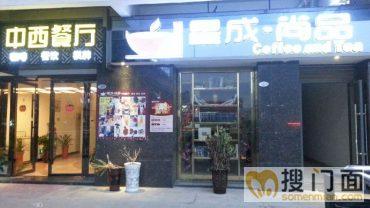 30万超低价急转星沙尚都630平中西餐厅茶楼_搜门面网