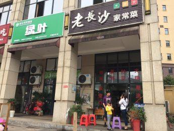 岳麓区湘熙水郡120㎡旺铺餐饮门面转让_搜门面网