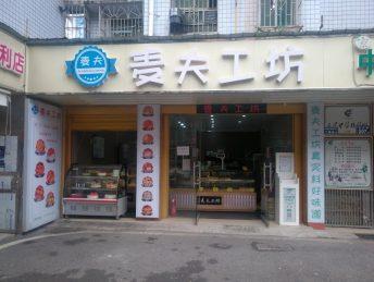 芙蓉区扬帆小区80㎡烘焙蛋糕店转让_搜门面网