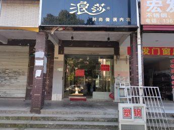 房东直租鄱阳小区40㎡临街旺铺_搜门面网