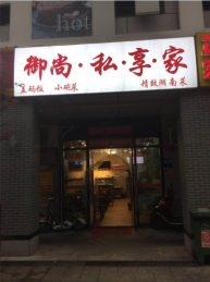 天心区雀园路70㎡餐饮店转让_搜门面网