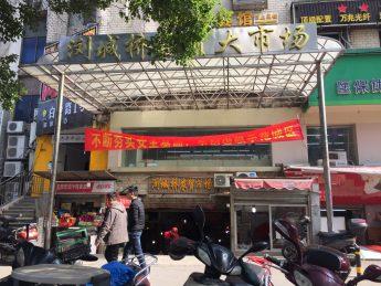 芙蓉区浏城桥农贸市场20㎡超级旺铺拐角门面转让_搜门面网
